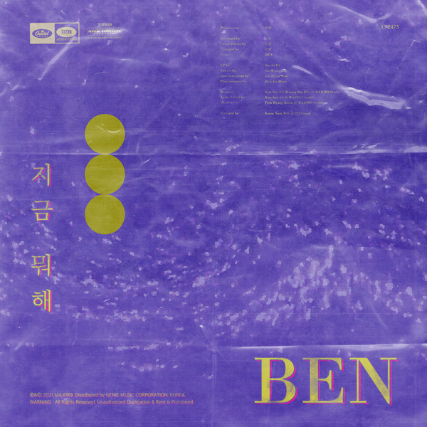 Lyrics: ben - What are you doing right now