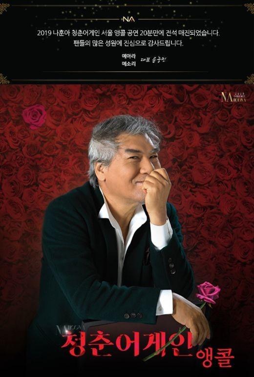 Buổi hòa nhạc của Nahoon đã được bán hết, cho thấy tình trạng của blue chip vĩnh cửu