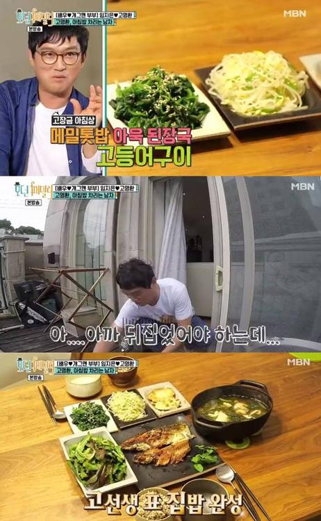 他们在Hannam-dong Love House揭开了自己的一天!