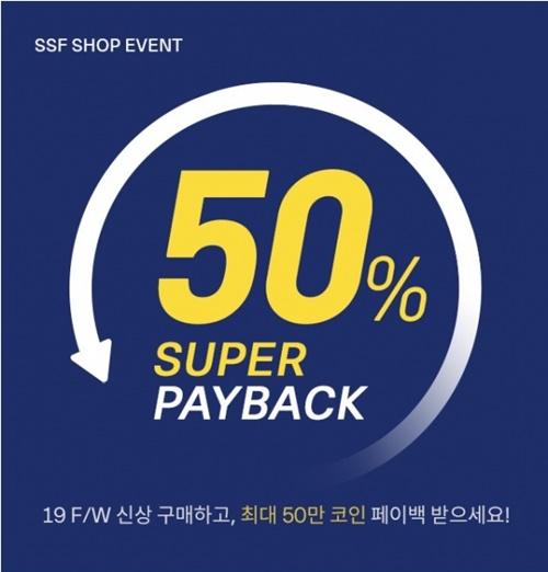ssf Shop Super Payback, làm thế nào tôi có thể nhận được lợi ích?