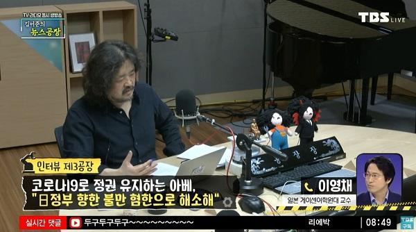 La fábrica de noticias del profesor Kim Eo-jun El profesor Young-chae Lee, opositores de derecha como Abe de Japón, y hazañas políticas acusadas de usar Corona 19