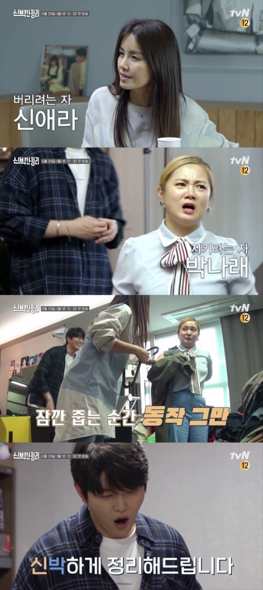 'Simple grooming' Shin Aera, Park Na-rae, Yoon Gyun-sang, how was your first counseling for organizing your house?