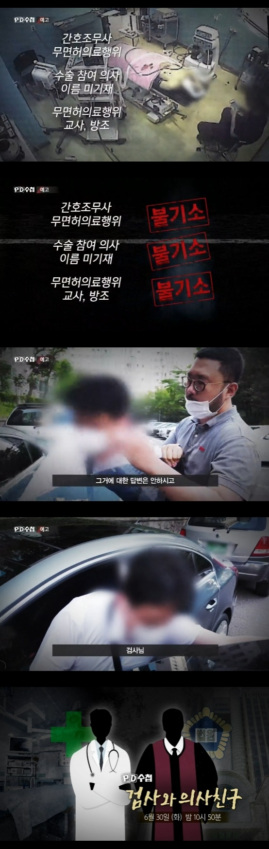 pd notebook 故 Kwon Dae-hee's death case indictment of death Seoul National University Prosecutor's Prosecutor's Prosecutor Mary, the suspect's attorney in the same year as college graduate and judicial training incentive?