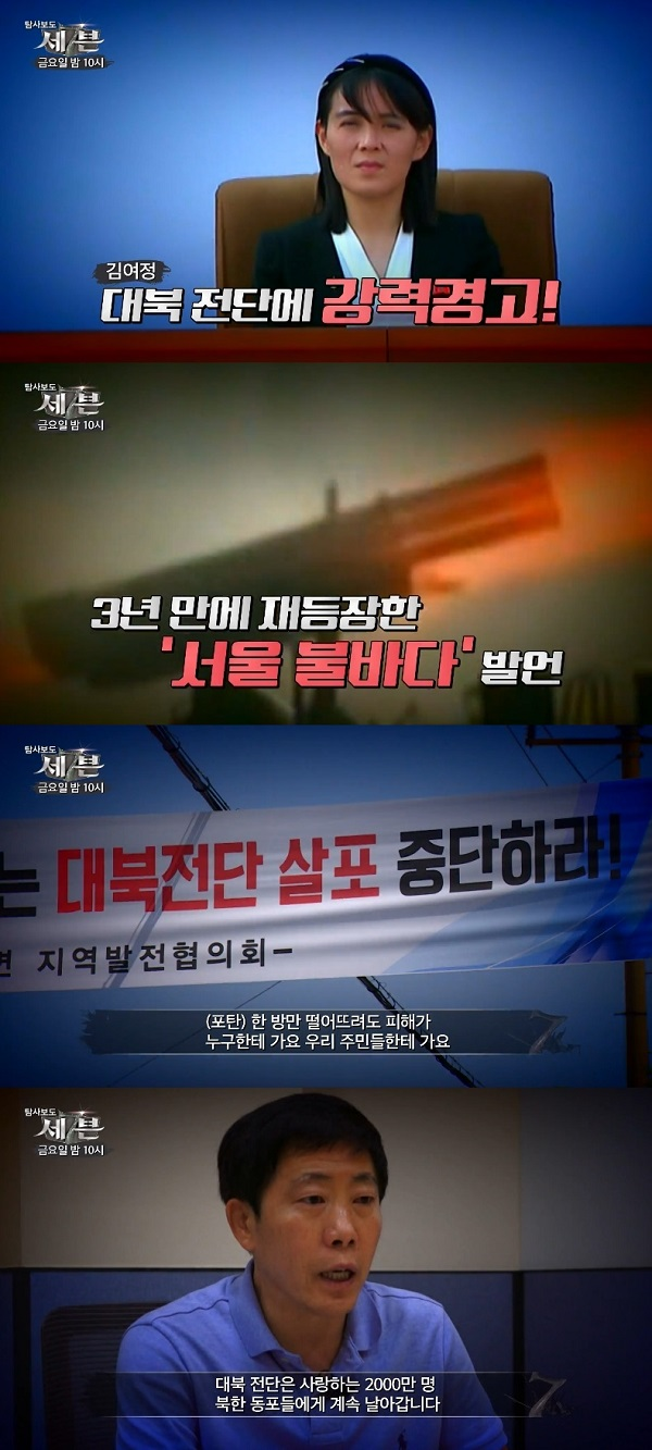 Why did you change your attitude in a moment with the hidden inside of North Korea that made the'Exploration Report Seven' issue?