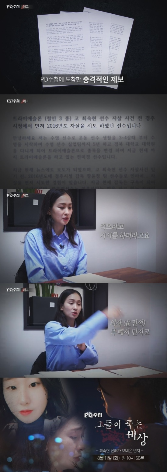 PD notebook Triathlon player Jeon Mi-kyung, former manager Jang Yoon-jeong, can't stand abusive and extreme choices