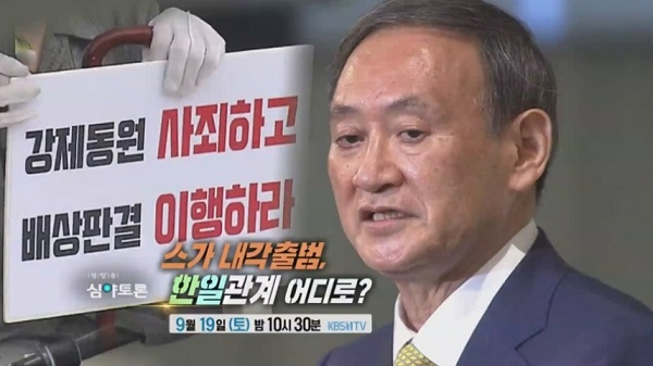 KBS'Live Broadcast Late Night Debate' in the era of Prime Minister Suga, discuss the prospects of Korea-Japan relations and diplomatic directions with Japan