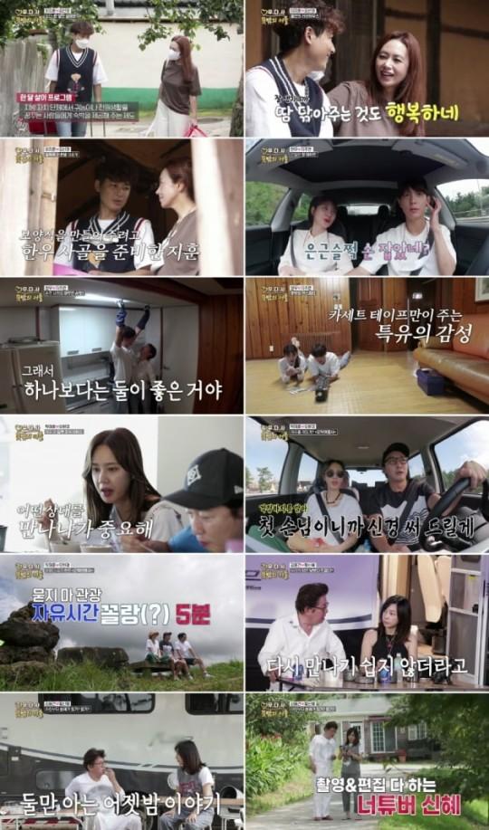 Lee Ji-hoon, Kim Sun-kyung Hyun-woo, Ji Joo-yeon Tak Jae-hoon, Oh Hyun-kyung Kim Yong-gun, Hwang Shin-hye couple'Udasa 3'