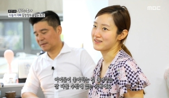 'Troublesome Son of the Rooftop Room' Lim Chang-jung's father's grievances