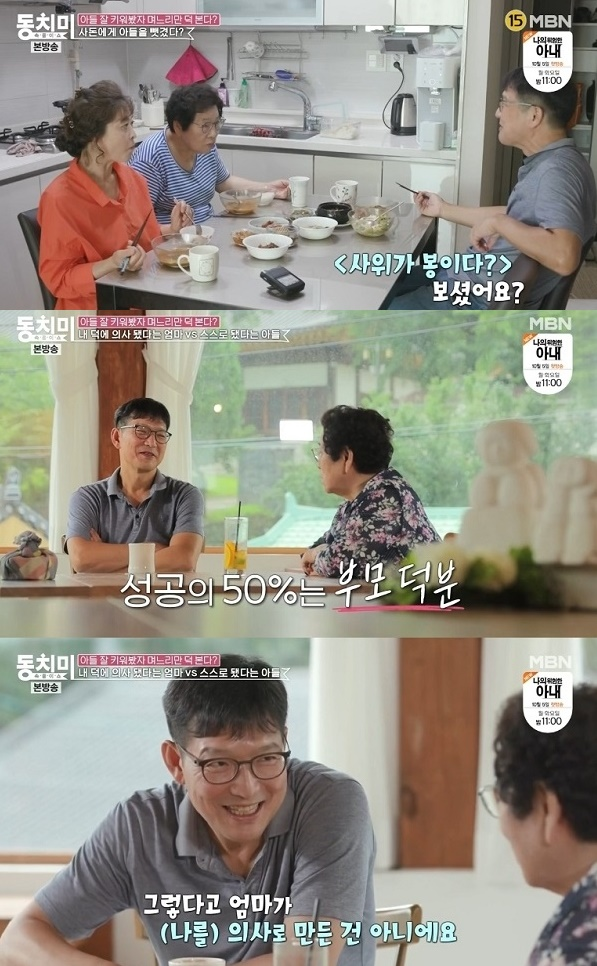 Ham Ik-byung reveals the reason why her mother nagged her more than her mother-in-law