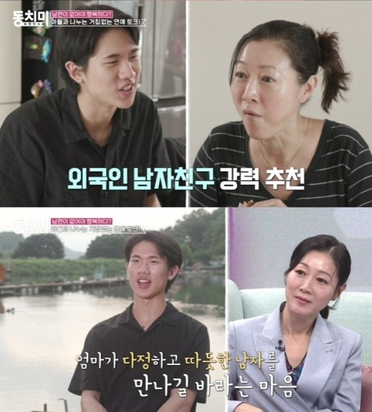 Bang Eun-hee's son, mother's boyfriend foreigner, 20 years younger is okay