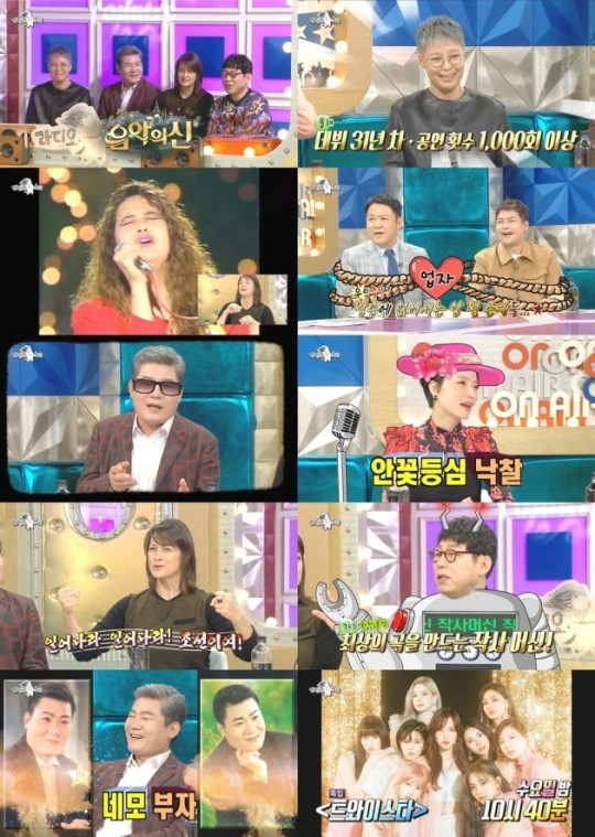 'Radio Star''Trot's four national judges Eun-mi Lee Jin-sung Park Kalin Lee Kun-woo appeared