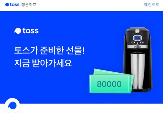 I didn't know today only Toss event, good luck quiz every day I always win? ... Should I participate?