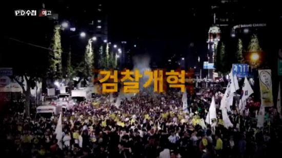 Centrado en el enjuiciamiento de los fiscales de Corea del Sur, incluidos PD Notebook, News Breaker y Kim Hyung-joon