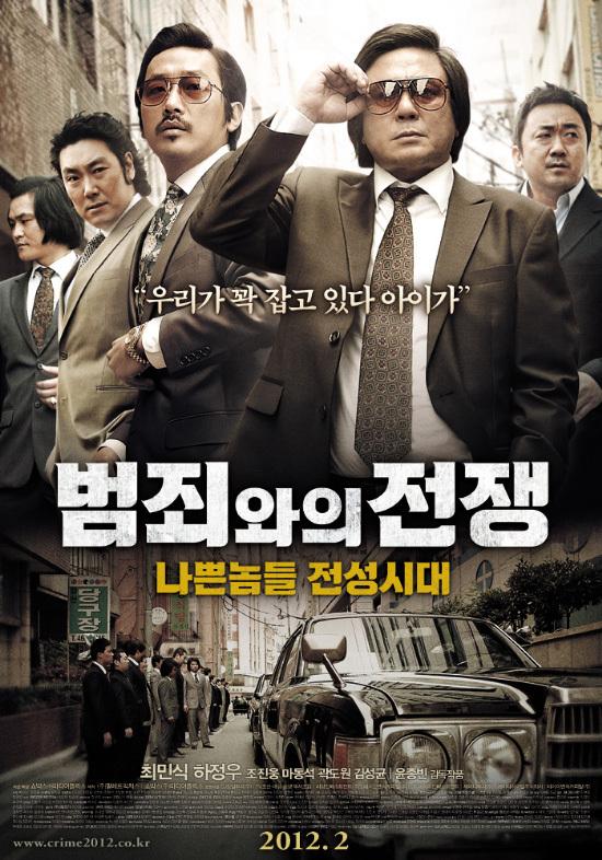 El público se ríe de la guerra contra el crimen y la actuación de Ma Dong-seok ... ¡Una película sobre un gángster y un cabildero en la década de 1980 en Busan!