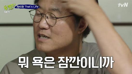 Lương hàng năm của Na Young-seok, 50 lần trong bảy năm sau khi chuyển từ KBS ... 375 triệu won, lương 250 triệu tiền thưởng 3,5 tỷ won!