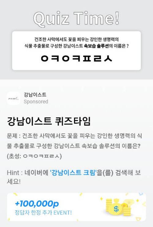 Câu đố may mắn như thời trang, Gangnam East Cream Honey Screen Quiz