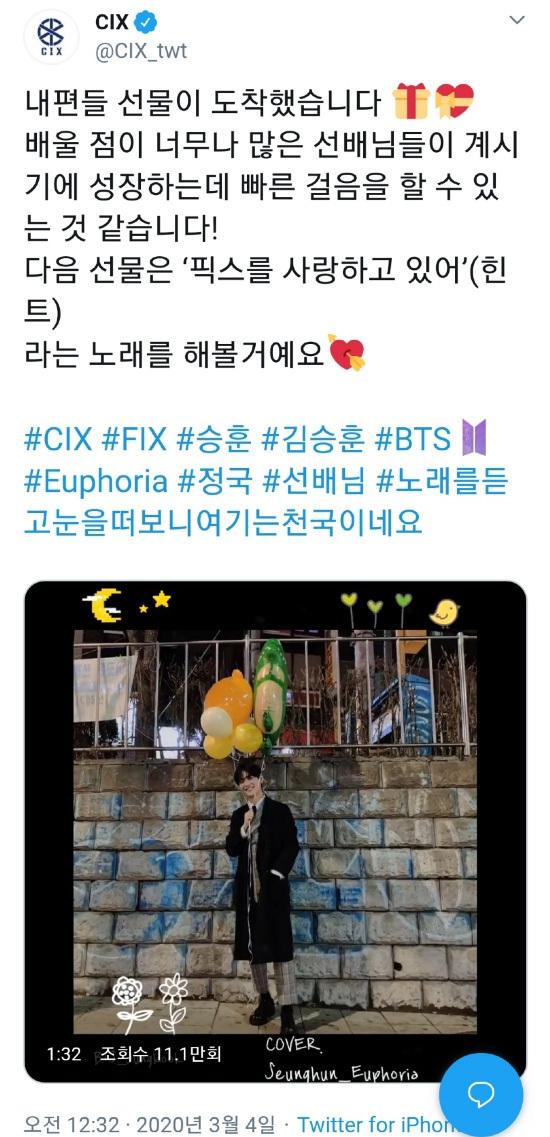 CIX Kim Seung-hoon, BTS Jungkook Euphoria Cover