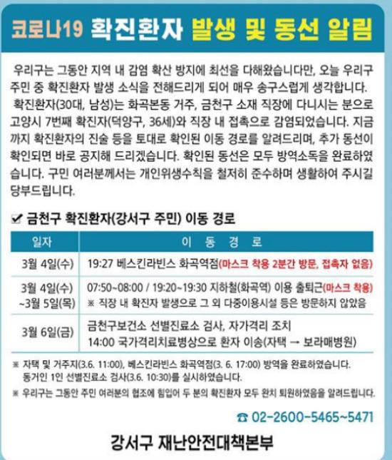 [Tin tức mới nhất] Người xác nhận Corona của Hwagok-Bon-dong ghé thăm Ga Baskin Robbins Hwagok