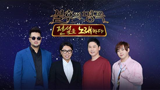 Kiệt tác bất tử, niềm tự hào ca khúc dân tộc-Park Sang-chul, sân truyền thống Hàn Quốc-Park Ae-ri & poppin Hyun-Jun, kiệt tác bất tử-Ali, quyển phác thảo của Yoo Hee-yeol-Choi Ye-geun, tôi thích hát-