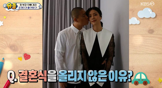 Kang Gary esposa celebridad afeitado belleza!