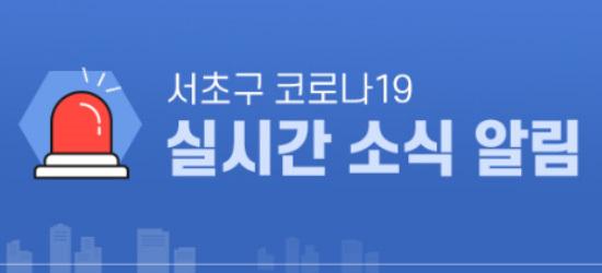 ¡La oficina de Seocho-gu cerró la tienda departamental Shinsegae Gangnam a través del confirmador corona 19! ...