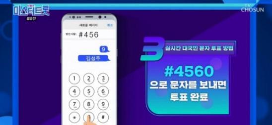 Método de votación de texto del Sr. Trot, Kim Hee-jae, Kim Ho-jung, Young Tak, Young-woong Lim, Chan-won Lee, Min-ho Jang y Dong-won Jung ¿El ganador final?