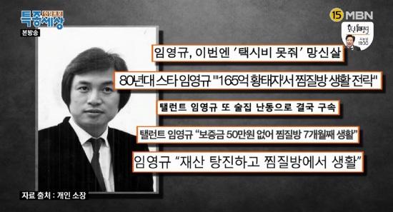Young-gyu Lim, sáu mươi lăm tuổi, ly dị với vợ cũ Gyunmi-ri ... cuộc sống thay đổi đáng kể!