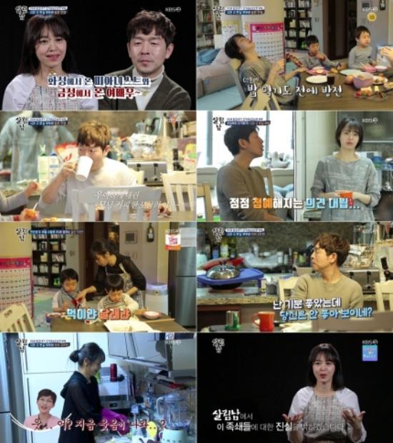 Các bà nội trợ quan tâm đến việc tiết lộ nhà của Kang Seong-yeon, năm mươi lăm tuổi, chồng là nghệ sĩ piano jazz Kim Ga-on và Al-Dalcon!