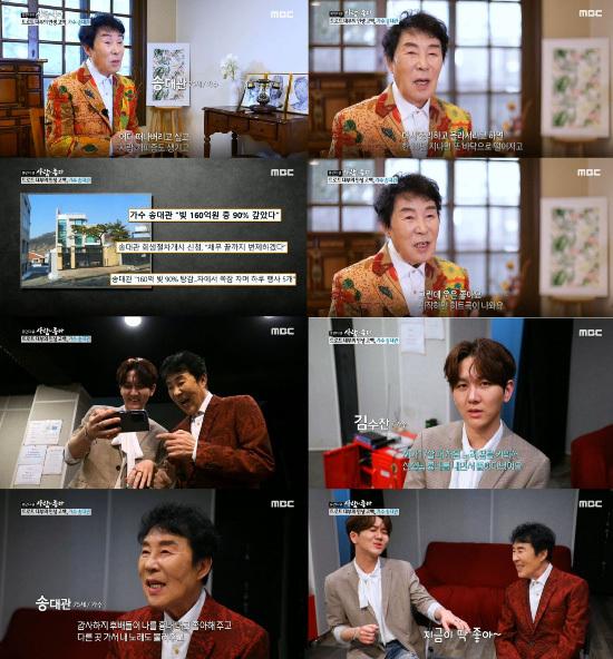 Historia de vida como la montaña rusa, perdiendo 500 mil millones de wones de Song Dae-gwan