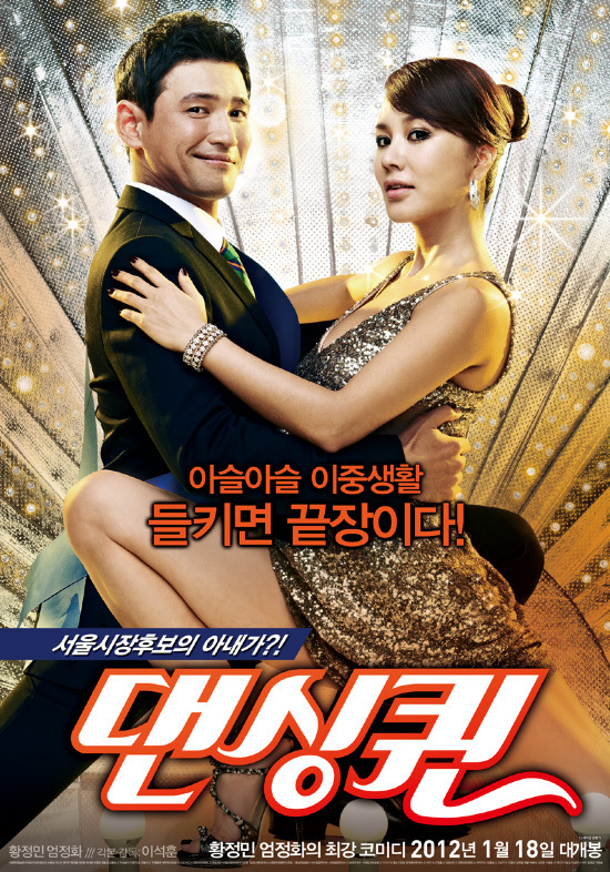 The film's dancing queen, starring Hwang Jung-min and Uhm Jung-hwa, and the gorgeous double life of a Seoul mayoral candidate wife!