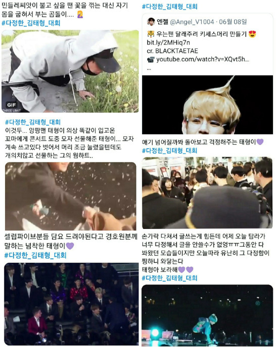 BTS V, sweet character real-time trend!