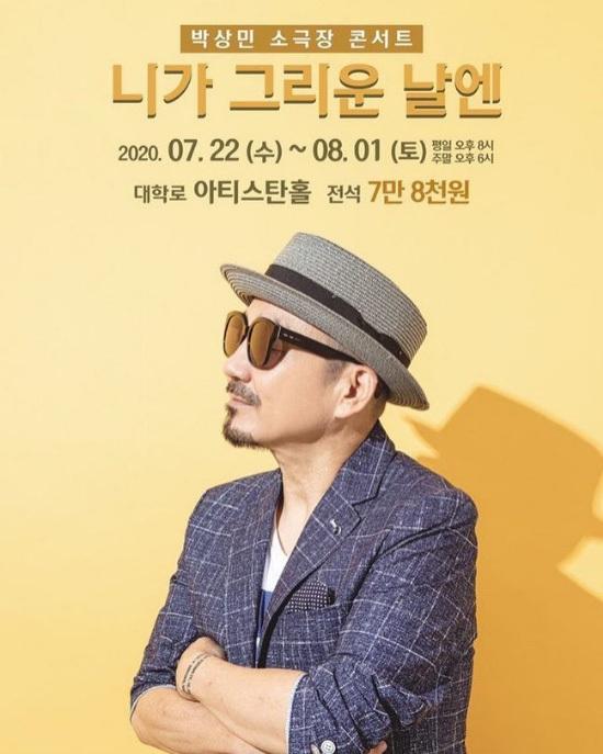 Donate Park Sang-min!...'Download Donation King'!