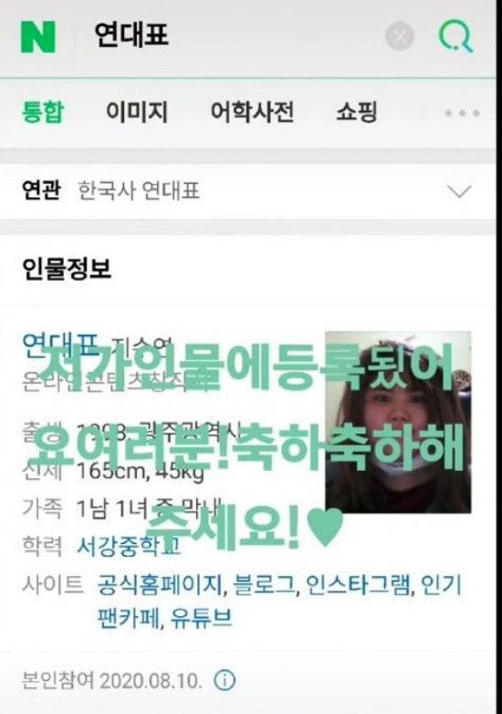 Joo Ji-yeon timeline, age twenty-three,