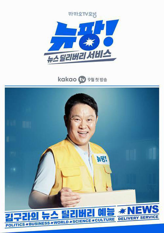 Kakao TV Morning-New Pang Kim Gura transforms into a morning news show host!