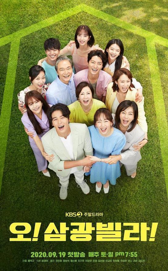 KBS weekend drama Oh!