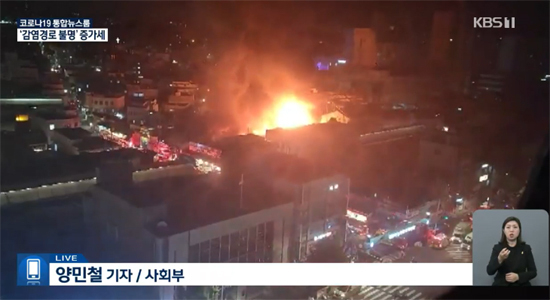 [Breaking News] Cheongnyangni Traditional Market Fire, Emergency Evacuation of Traders, Response Step 2 Issuance!