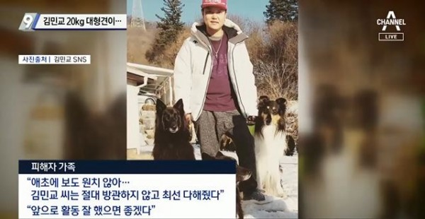 Min Kyo Kim's companion dog Belgian Sheepdog Moon woman dies during treatment yesterday